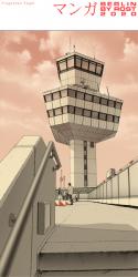106/Flughafen Tegel