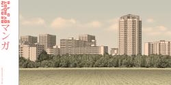 97/Gropiusstadt