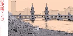 29/Oberbaumbrücke