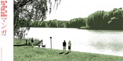 39/Grunewaldsee