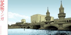 41/Oberbaumbrücke